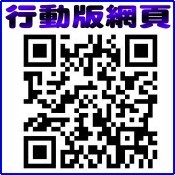 手機掃描進入行動版網頁